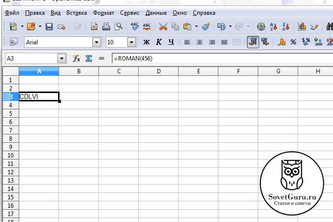 Как в Экселе поставить римские цифры | Как написать римские цифры на клавиатуре