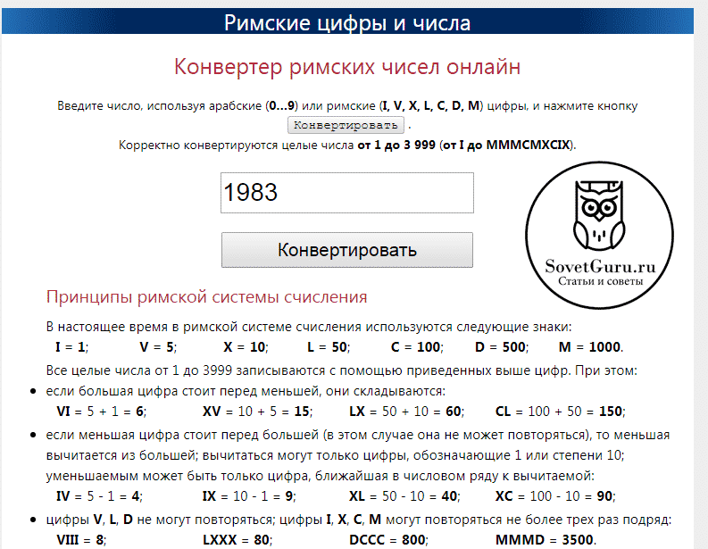Конвертер римских цифр | Как написать римские цифры на клавиатуре