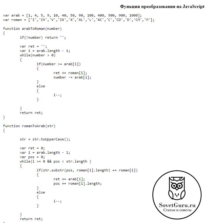 Дополнительные сведения из области программирования | Как написать римские цифры на клавиатуре