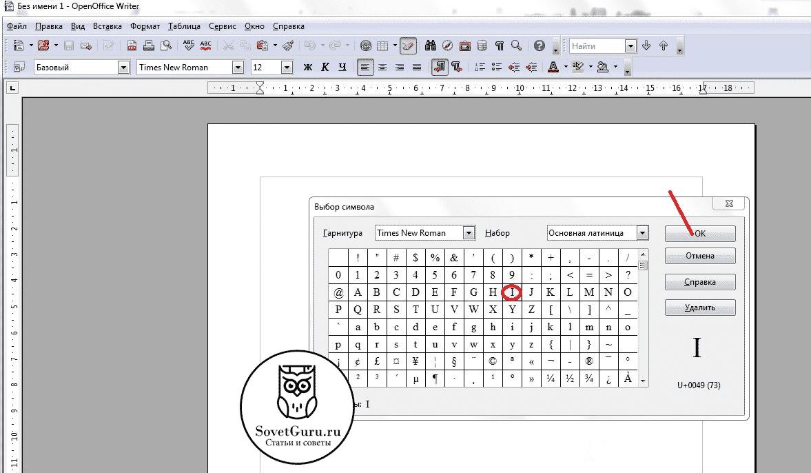 Как в Ворде написать римские цифры | Как написать римские цифры на клавиатуре