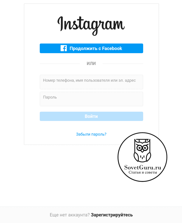 Как скачать чужую историю из Инстаграм через стороннее приложение