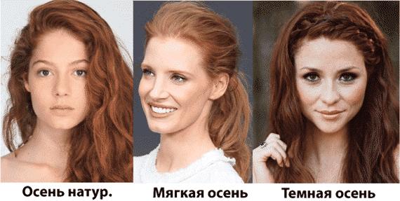 Цвета волос, подходящие цветотипу осень