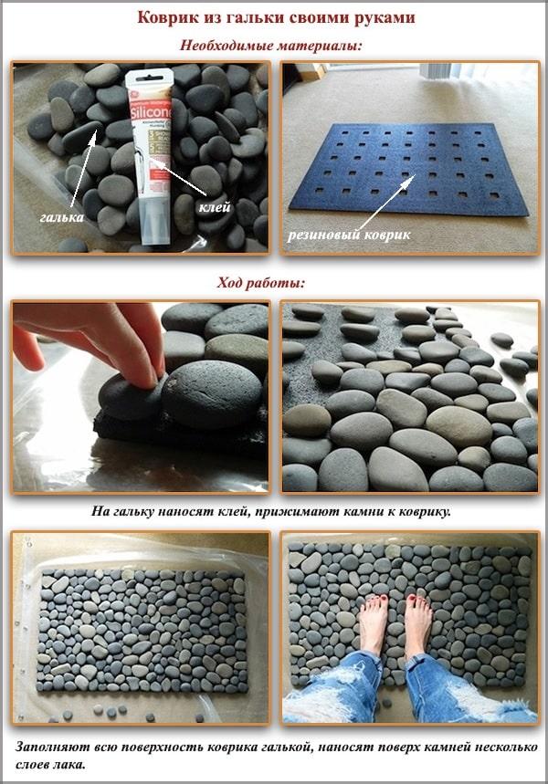 Коврик из камней своими руками