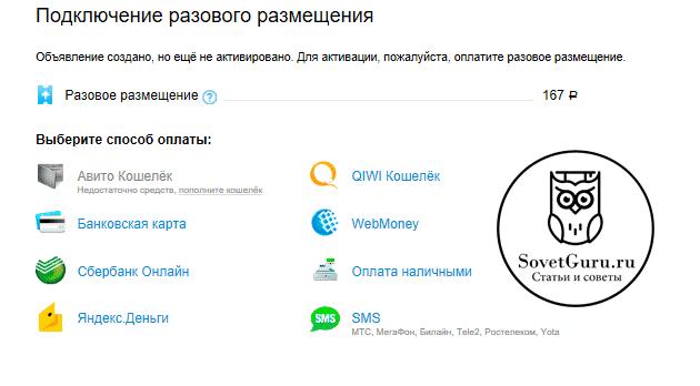 54559f82fd26c Как подать объявление на Авито бесплатно | Как подать объявление на Авито  бесплатно и платно