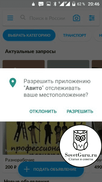 ab67fed9464d8 Как подать объявление на Авито через приложение | Как подать объявление на  Авито бесплатно и платно