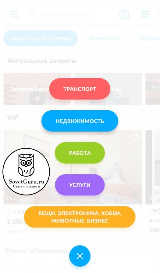 eabe4ff7ab821 Как подать объявление на Авито через приложение | Как подать объявление на  Авито бесплатно и платно