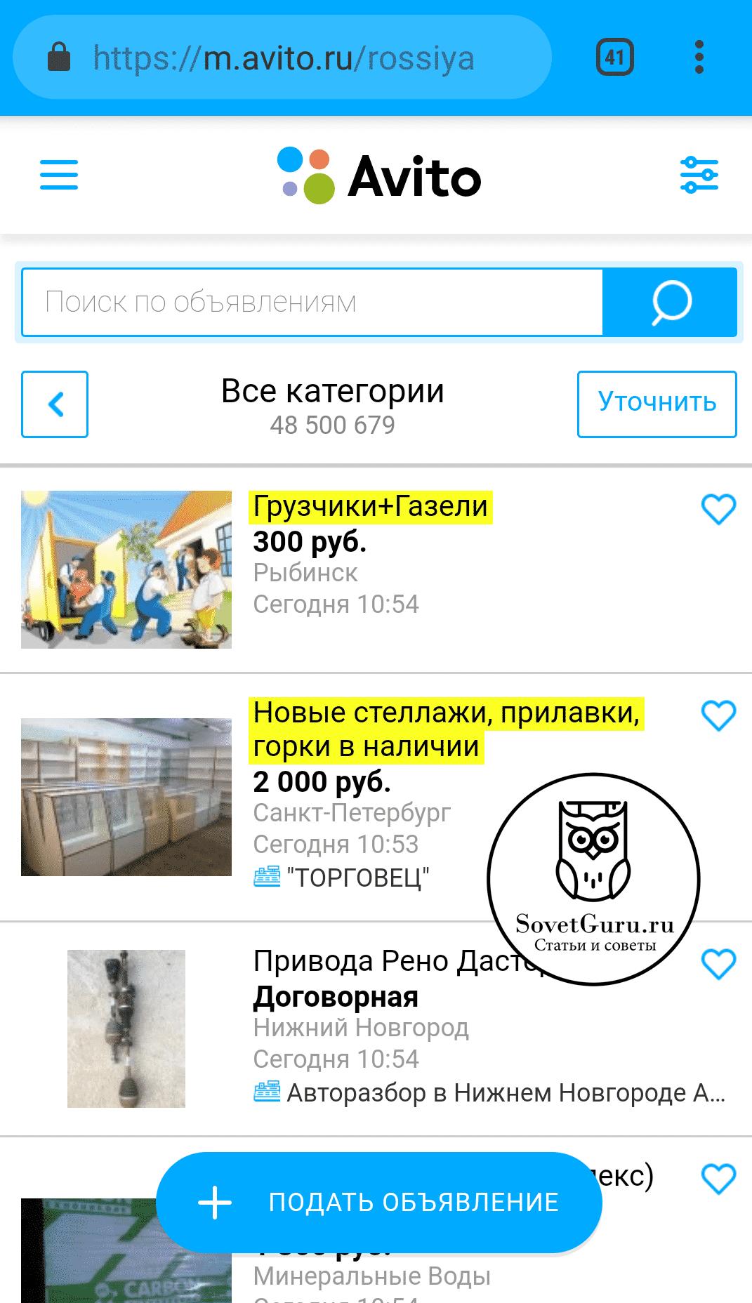 Как подать объявление на Авито через мобильную версию сайта | Как подать объявление на Авито бесплатно и платно