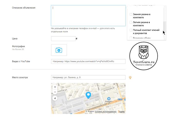 Как подать объявление на Авито бесплатно | Как подать объявление на Авито бесплатно и платно