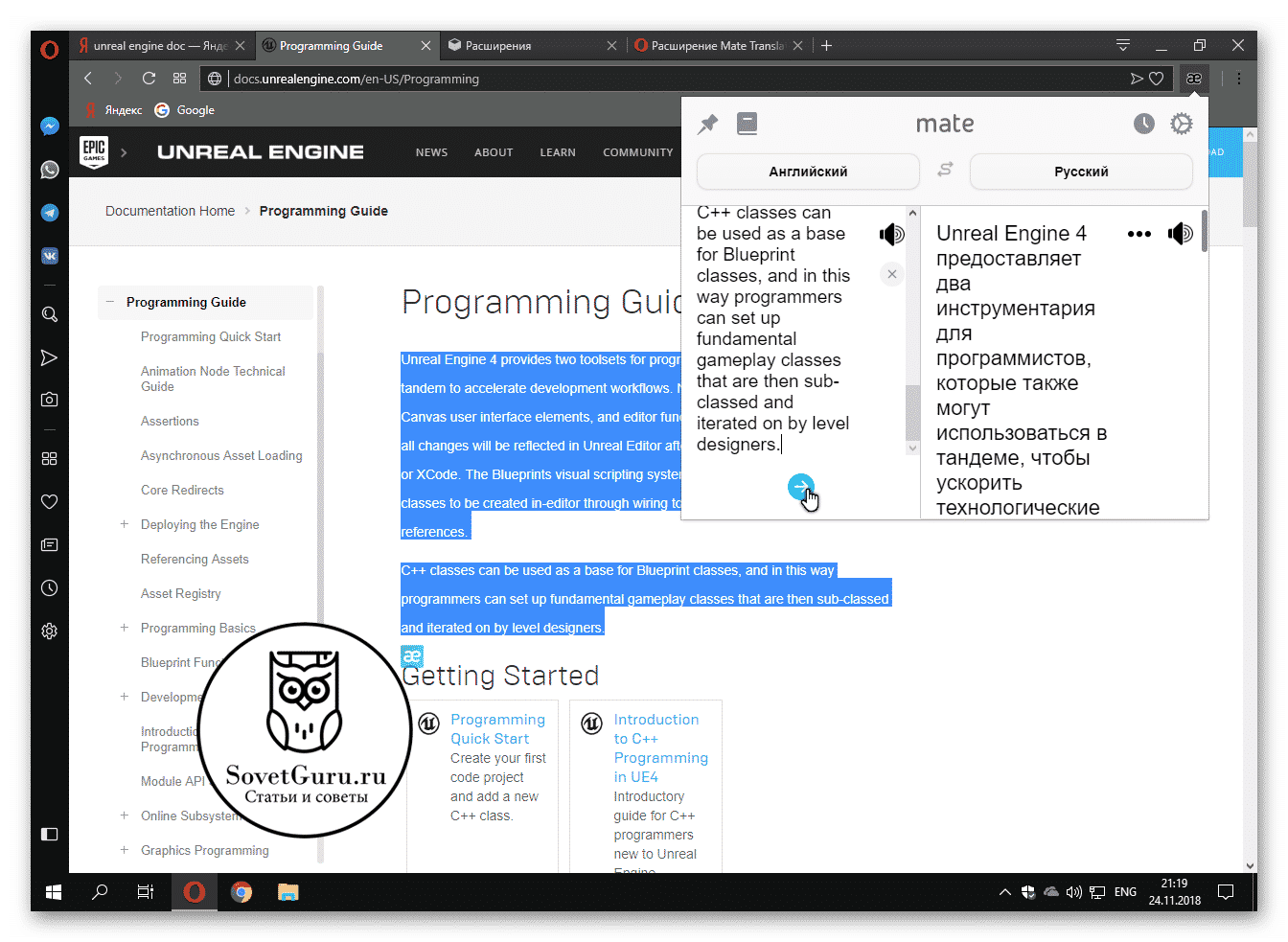Расширение Mate Translate | Как в Опере переводить страницы на русский