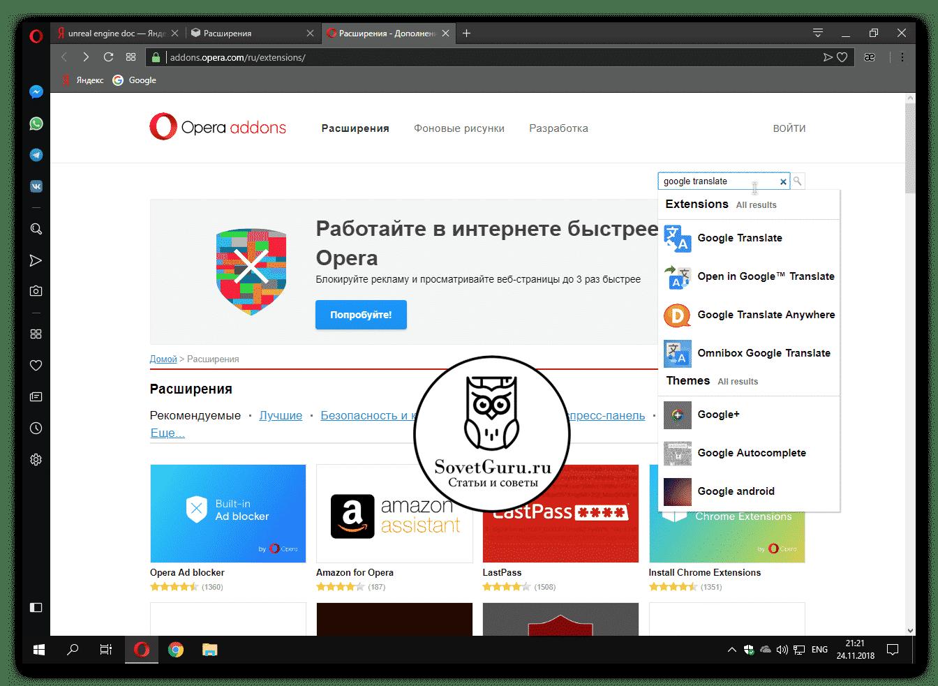 Расширение Google Translate | Как в Опере переводить страницы на русский