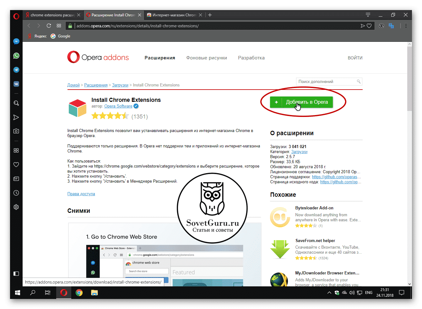 Расширение Translator | Как в Опере переводить страницы на русский