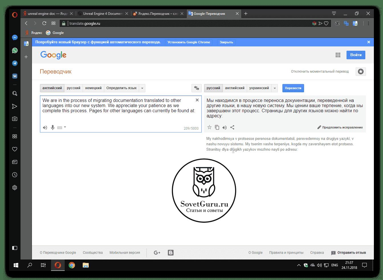 Перевод через Гугл Переводчики Яндекс Переводчик | Как в Опере переводить страницы на русский