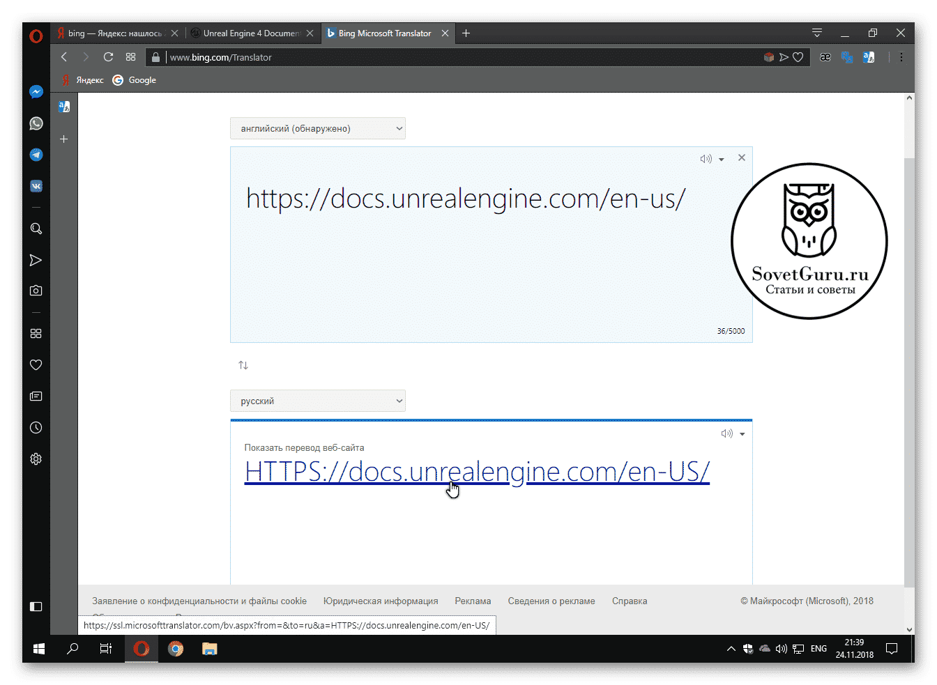 Перевод через Bing Translator | Как в Опере переводить страницы на русский