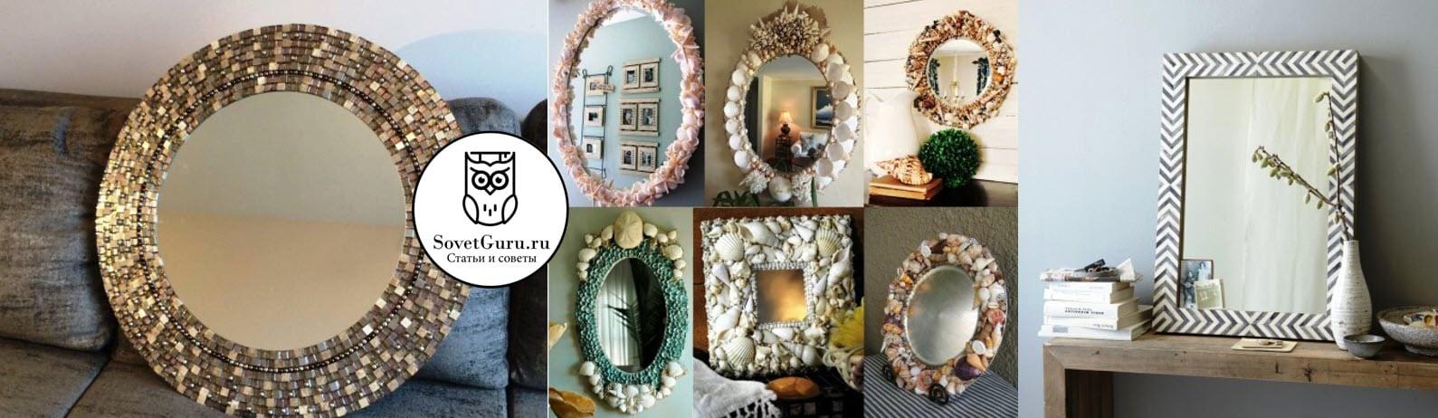 Выбор стекла для зеркала | Как сделать зеркало своими руками