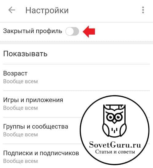 Как закрыть профиль в Одноклассниках через телефон | Как закрыть профиль в Одноклассниках