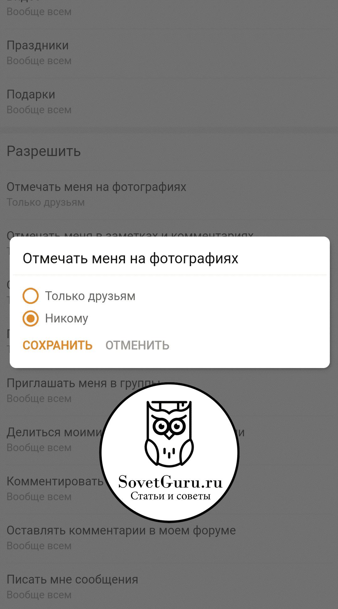 Как закрыть профиль в Одноклассниках бесплатно: с телефона и компьютера | Как закрыть профиль в Одноклассниках