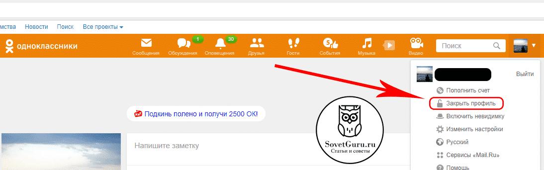 Как закрыть профиль в Одноклассниках с компьютера | Как закрыть профиль в Одноклассниках