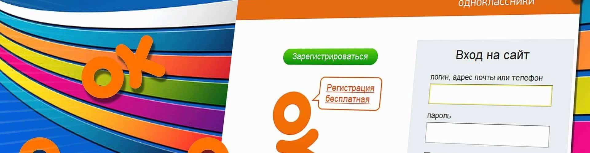Как закрыть профиль в Одноклассниках: через телефон, через компьютер, бесплатно