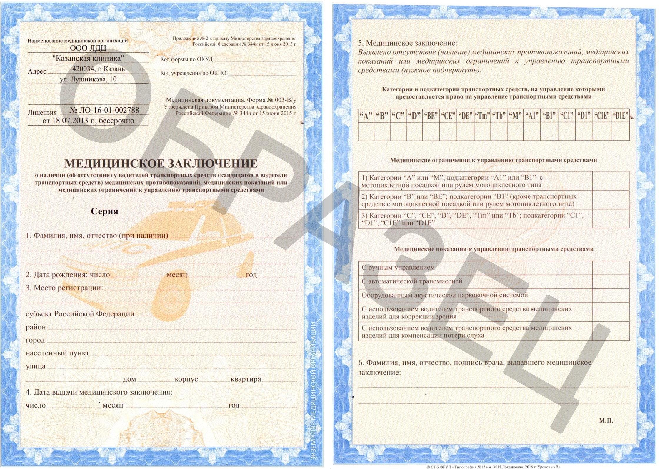 Какие документы нужны для получения водительского удостоверения | Как записаться в ГИБДД через Госуслуги: пошаговая фото-инструкция