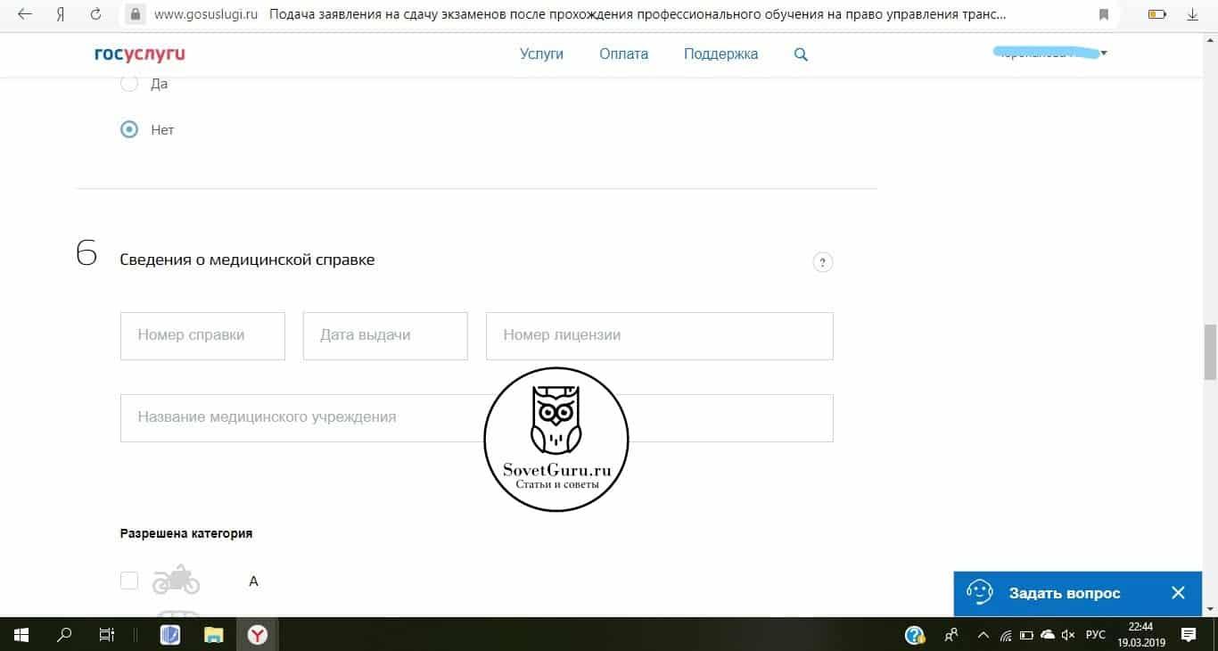 Как записаться на получение водительского удостоверения через Госуслуги | Как записаться в ГИБДД через Госуслуги: пошаговая фото-инструкция