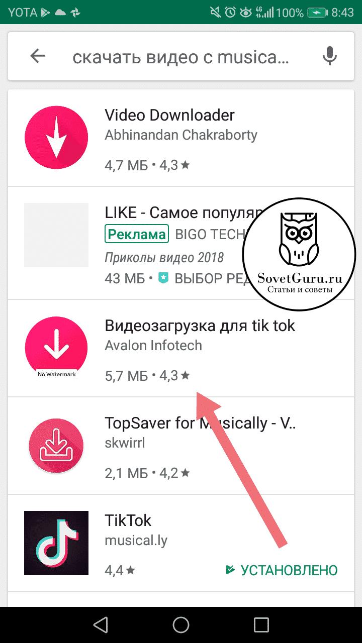 Как сохранить видео с Тик Ток на Андроиде