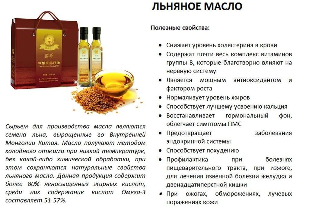 Свойства и польза льняного масла | Как пить льняное масло для похудения